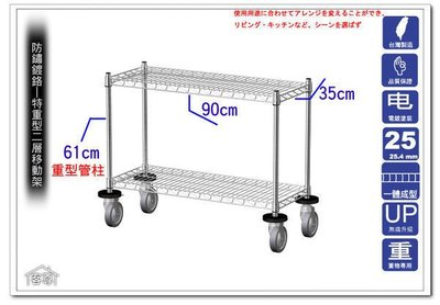 {客尊屋} 特重型36X91X61H(重)兩層移動架(重型載重輪),移動櫃,推車,桌下櫃,