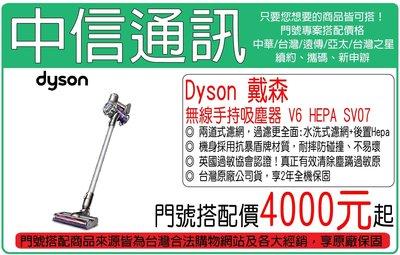戴森Dyson V6 Absolute 雙主吸頭 +過敏組 8支吸頭 HEPA 保固一年亮白款攜碼台灣專案4000元
