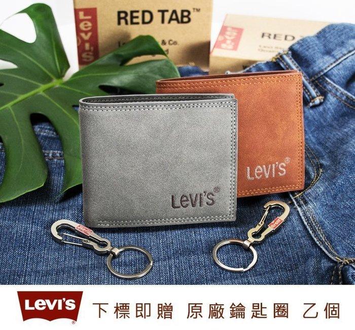 LEVI'S 牛仔褲絕對色  紅棕 / 煙灰 / 二色 零錢袋款 麂皮 真皮 男 短夾 皮夾 贈鑰匙圈+ 原廠環保購物袋