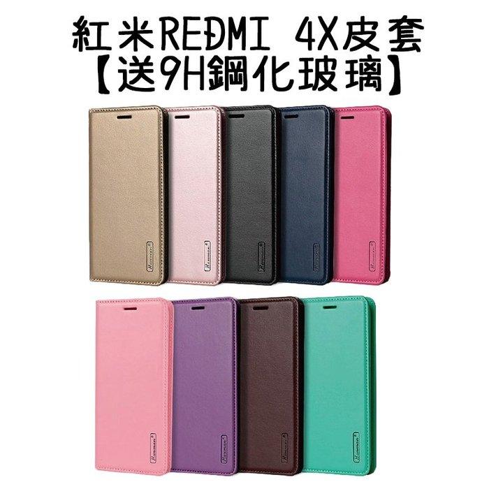 ☆紅米 REDMI 4X皮套【送9H鋼化玻璃】(可自取)有吊飾 手機套 翻頁皮套 現貨中