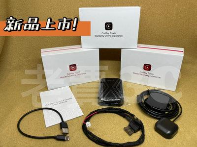 最新繁中*現貨免運保固18個月*Carplay Box 安卓9.0 4G+32G  Ai 安卓盒
