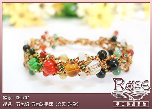 五色線+五色珠手鍊 (交叉+珠款) 編織手環‧增加好運人緣‧佛教七寶【ROSE手工飾品 DH0707】