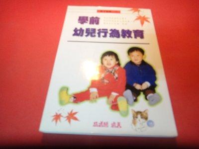 【愛悅二手書坊 02-41】幼兒行為教育    親子智典13      林博聞/編著    添翼文化