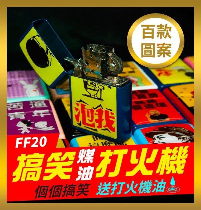 【傻瓜批發】(FF20)搞笑煤油打火機 送打火機油 生日禮物 交換禮物 香煙打火機 zippo款式 板橋現貨