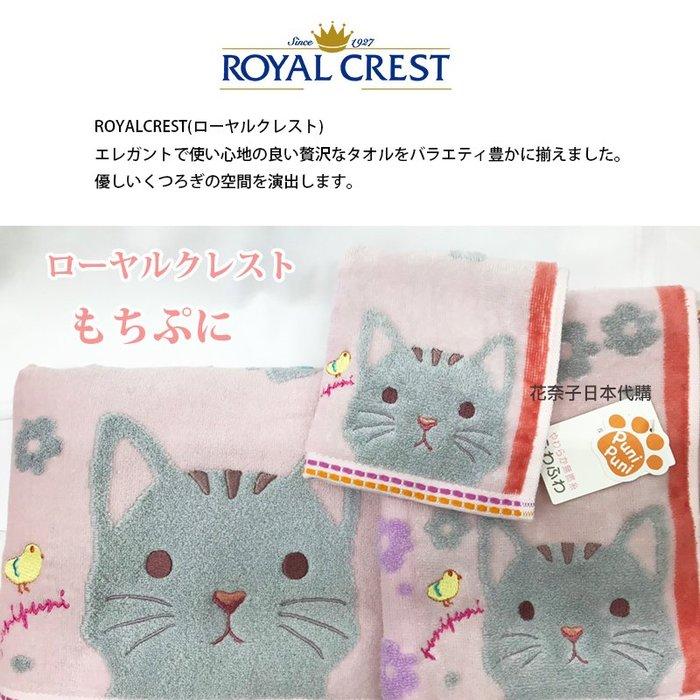 ✿花奈子✿日本 Puni 100%純棉 貓咪擦手巾 手帕 浴巾 貓 貓咪 毛巾 主子 貓雜貨 蓋毯 毯子 純棉毛巾
