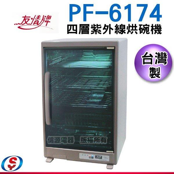 【新莊信源】90公升【友情牌四層紫外線烘碗機】PF-6174