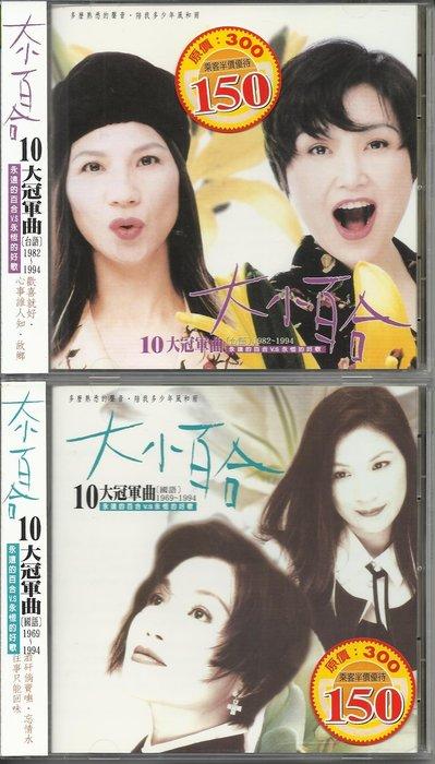 大小百合10大冠軍曲台語+10大冠軍曲國語二張CD_全新已拆