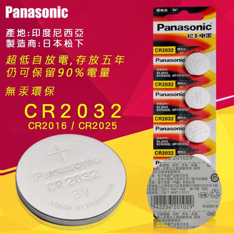 松下 五顆一拍 CR2032 CR2025 CR2016 鋰電池 鈕扣電池 [LifeShopping]