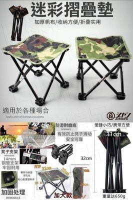 《日樣》迷彩折疊墊 戶外釣魚椅 折疊椅 垂釣用品 釣魚椅漁具 折疊椅 便攜凳子 戶外折疊椅子 戶外休閒露營踏青 童軍椅