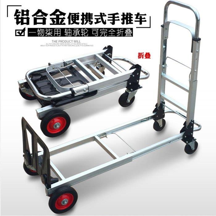 手拉車 全鋁搬運手推四輪平板拉桿車快遞兩用載重王折疊便攜拖貨拉車