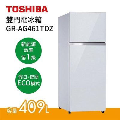 【獨家贈循環扇】TOSHIBA 日本東芝 GR-AG461TDZ-ZW 409公升 雙門電冰箱 公司貨