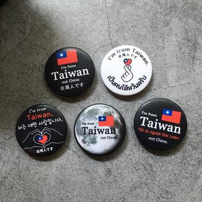 現貨‼️我是台灣人徽章/地圖國旗胸章徽章(非常時期出國旅遊自保必備/日文泰文英文越南文韓文)FROM Taiwan