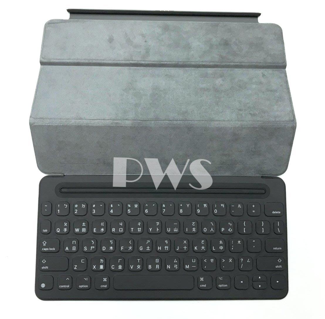 【蘋果 Apple 原廠Smart Keyboard 適用 9.7 吋 iPad Pro 中文 鍵盤】A1772
