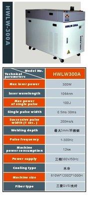 雷射焊接機 YAG Laser Welder 光纖 300W 25A