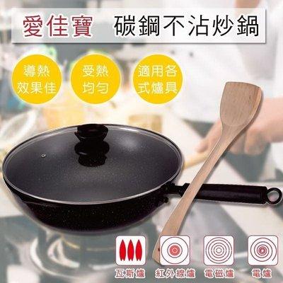 TanLay愛佳寶 32cm碳鋼不沾炒鍋 AKB-POT32 (鍋+鍋蓋+木鏟)