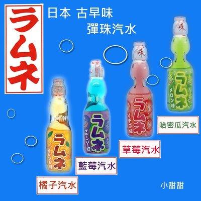日本 Hata 哈達 彈珠汽水 (鳳梨/ 橘子/ 藍莓/ 草莓/ 西瓜/ 哈密瓜) 200ml 小甜甜食品 台中市