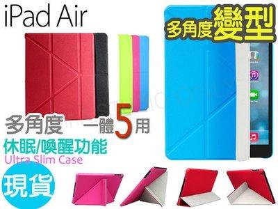 【Mr.A 】一體成型Smart case送保貼 iPad Air 多角度變型皮套喚醒休眠保護套