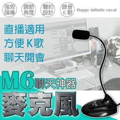【現貨-免運費!台灣寄出】電腦麥克風 筆電麥克風 直播麥克風 全指向電容話筒 3.5mm插頭 S型彎曲 電競教學錄音會議