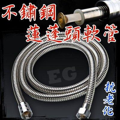 現貨 M1B65 不鏽鋼蓮蓬頭軟管 高壓防爆內管 1.5米 衛浴蓮蓬頭 浴室花灑頭 加壓 SPA 高壓 按摩 軟管