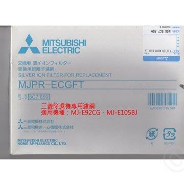 【預訂】@惠增電器@日本三菱除濕機MJ-E105BJ-TW及MJ-E92CG-TW專用銀負離子濾網:MJPR-ECGFT