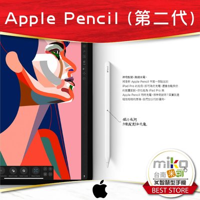 佳里【MIKO米可手機館】APPLE Pencil 第二代 蘋果原廠觸控筆 iPad Pro 專用 原廠公司貨