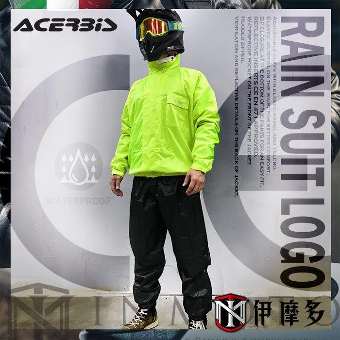 伊摩多※義大利 ACERBIS 兩件式 雨衣雨褲 套裝組。黑黃 拉鍊褲管好穿脫 RAIN SUIT LOGO 5色可選