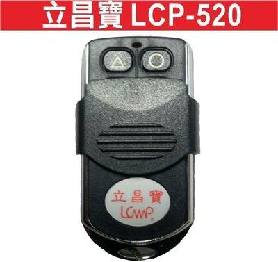 遙控器達人立昌寶 LCP-520.快速捲門 主機 控制盒 遙控器 格萊得 格來得 3S 安進 倍速特 華耐
