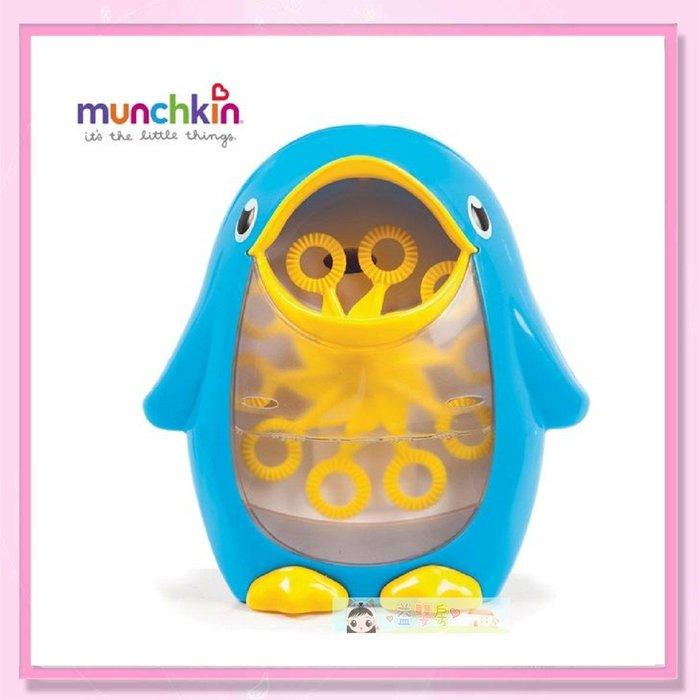 <益嬰房>munchkin滿趣健-企鵝造型洗澡吹泡泡機