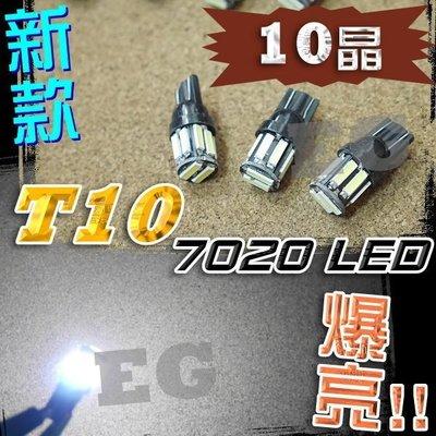 G7F28 新款 T10 10晶 7020 SMD LED 10顆 LED成品 保證亮 白 LED超亮 方向燈