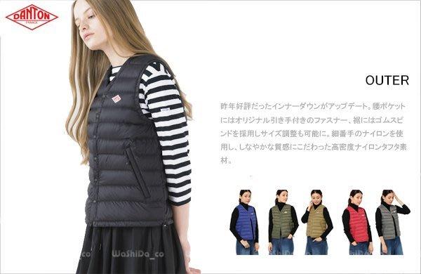 WaShiDa【13862151】8-31 DANTON 法國品牌 女裝 V領 輕羽絨 內搭 防寒 無袖 背心 預訂