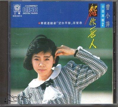 曾小萍(曾心梅)台語專輯2 怨你ㄧ世人 CD MADE BY MEMORY-TECH JAPAN