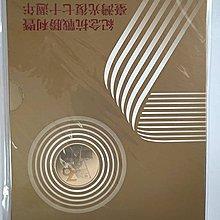 (2010年)紀念抗戰勝利暨臺灣光復70周年紀念套幣,新臺幣硬幣組合,原封套
