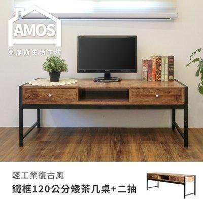 【DCA051】輕工業復古風鐵框120公分矮茶几桌+兩抽 Amos
