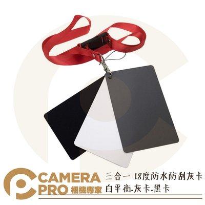 ◎相機專家◎ CameraPro 三合一灰卡 白平衡 黑卡 灰卡 防水防刮 精準曝光校正