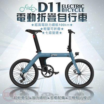 【趣嘢】【FIIDO D11電動折疊自行車】電動自行車,折疊自行車,FIIDO,七段變速,電助力,大電量,輕鬆自在