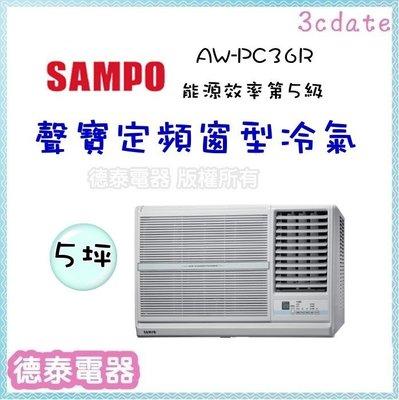 可議價~SAMPO聲寶【AW-PC36R 】定頻右吹式窗型冷氣【德泰電器】含標準安裝