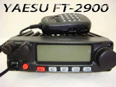 《實體店面》YAESU FT-2900 FT-2900R 日本進口 120瓦軍用規格 單頻機 FT2900 無線電車機