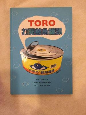 二手書 打開鮪魚罐頭 Toro 郭葦昀 偶像團體ENERGY成員 平裝本 (特價49元)