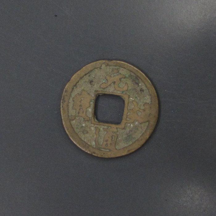 a1130,北宋,元祐通寶,小平行書,重約 3.5克。