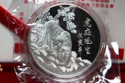 一1998年一中央造幣廠一銀幣一1盎司一直徑3.8公分一發行量.貳萬枚一附幣盒證全 99.9純銀.
