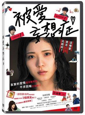[DVD] - 被愛妄想症 Tremble All You Want ( 台灣正版 ) - 預計11/9發行