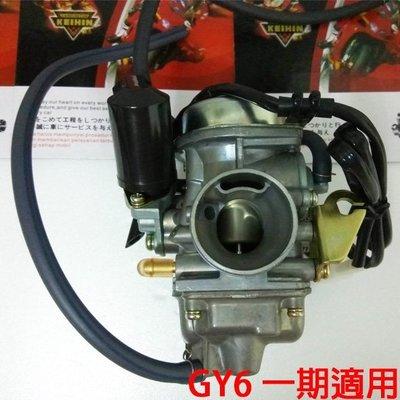 直銷價~ GY6 化油器 CVK24 悍將 G3 三冠王 阿帝拉 迪爵 高手 如意 豪邁 奔騰 心情 奔馳