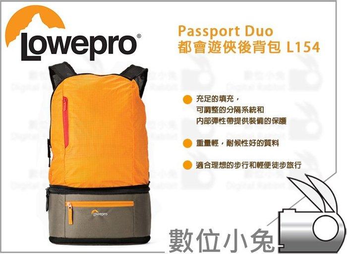 數位小兔【Lowepro Passport Duo 都會遊俠後背包 L154】雙肩包 攝影包 相機包