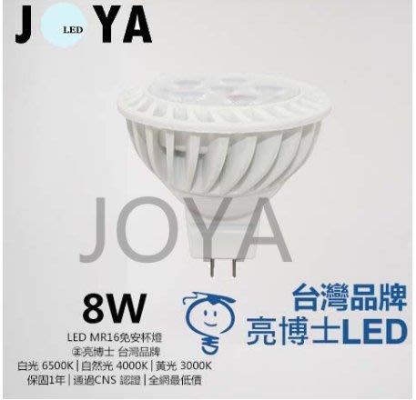 含稅-限時促銷《台灣大廠亮博士》MR16杯燈 免安定器系列 8W 高光效更省電 取代傳統50W鹵素燈泡