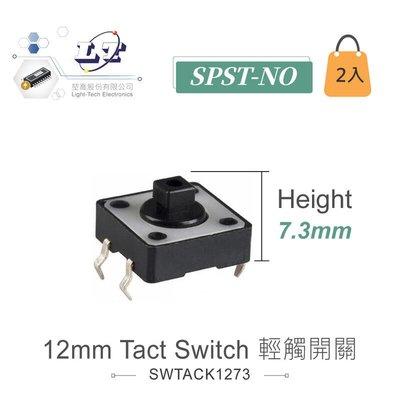 『堃邑』含稅價 12mm  Tact Switch 4Pin 輕觸開關 常開型 12x12x7.3mm 12V/50mA  2入