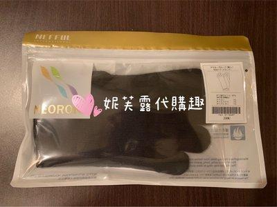 ➿妮芙露Nefful➿ 負離子 妮美龍 AS017 仕女手套
