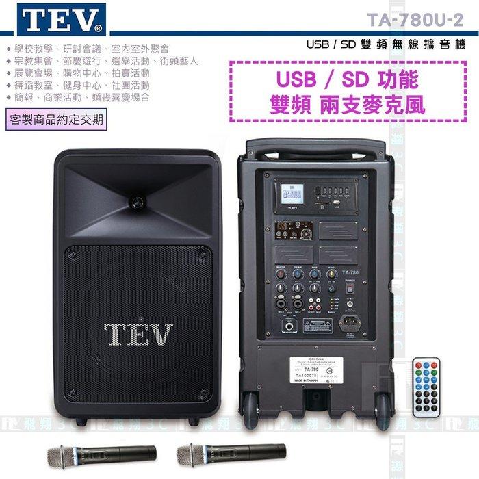 《飛翔無線3C》TEV TA-780U-2 USB/SD 雙頻無線擴音機 280W 移動式無線 教學表演活動夜市叫賣展覽