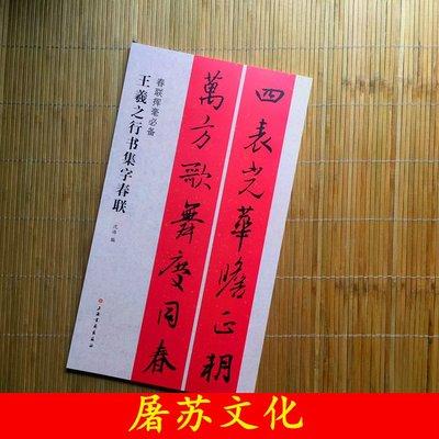 爆款熱賣-王羲之行書集字春聯 春聯揮毫...