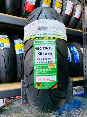 彰化 員林 海德瑙 海德腦 K81 150/70-13 完工價3400元 含 平衡 氮氣 除蠟