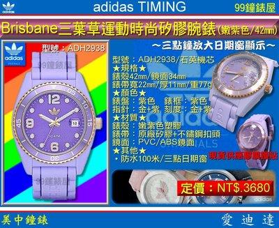 【99鐘錶屋】adidas Timing:《Brisbane 三葉草運動時尚矽膠腕錶-嫩紫色/42㎜》(ADH2938)